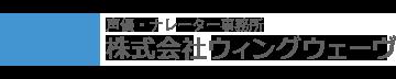 株式会社ウィングウェーヴ|アニメ・吹替えの声優・ナレーターのキャスティング
